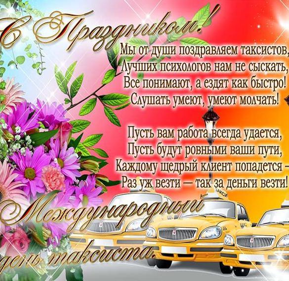 Красивая открытка с днем таксиста