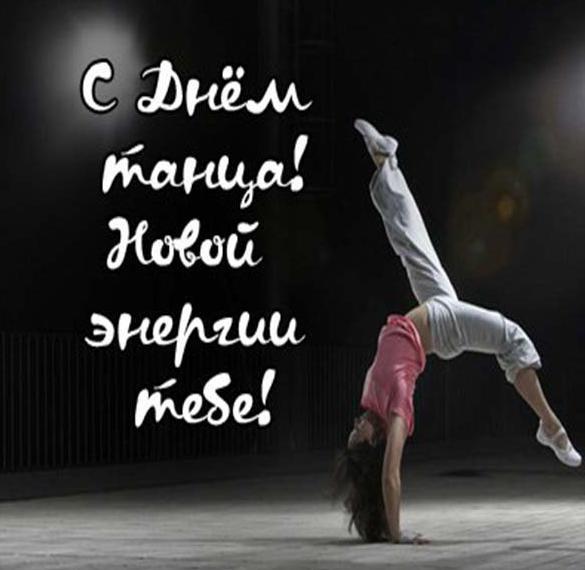 Красивая открытка с днем танца