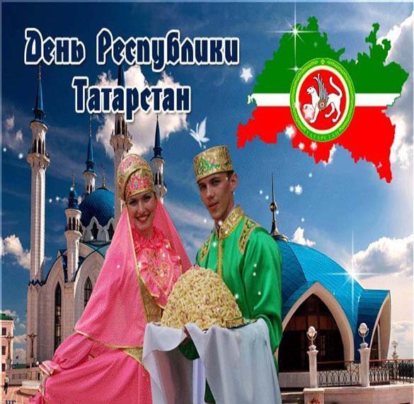 Красивая открытка с днем Татарстана