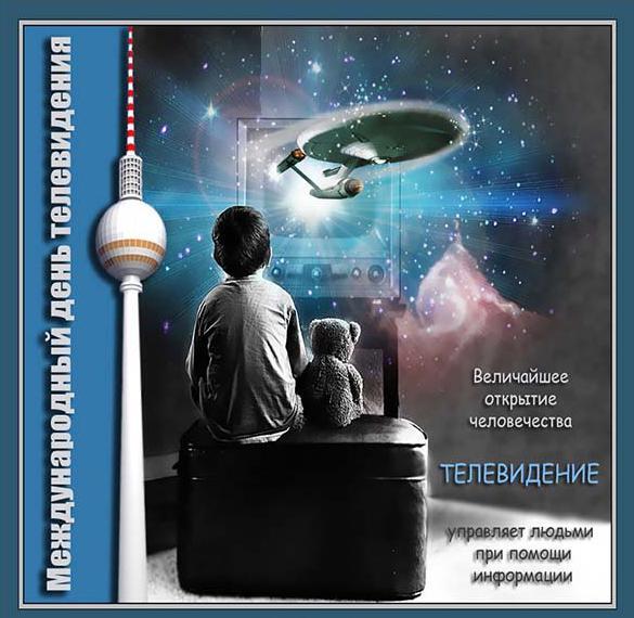 Красивая открытка с днем телевидения