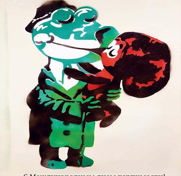 Красивая открытка с днем терпимости