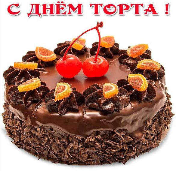 Красивая открытка с днем торта