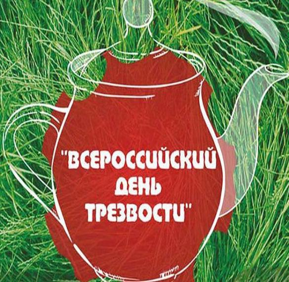 Красивая открытка с днем трезвости