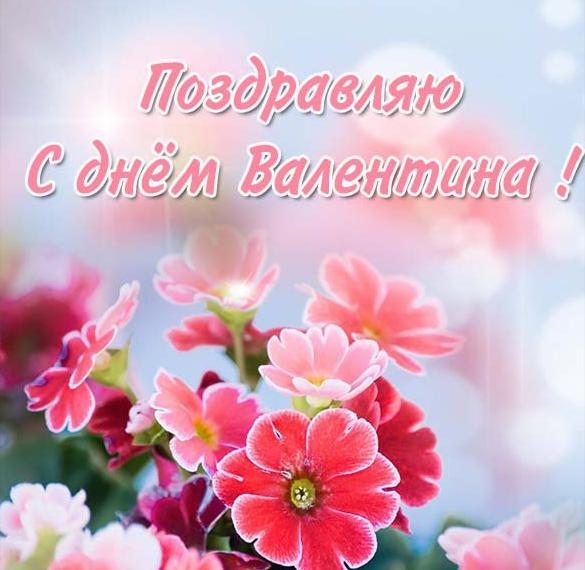 Красивая открытка с днем Валентина с цветочками
