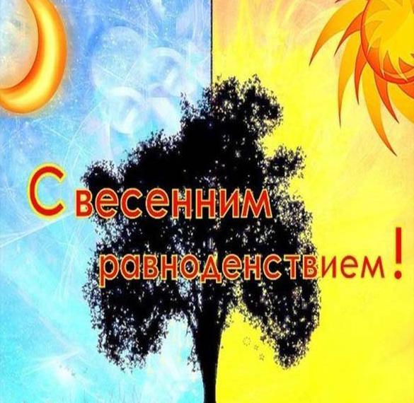 Красивая открытка с днем весеннего равноденствия