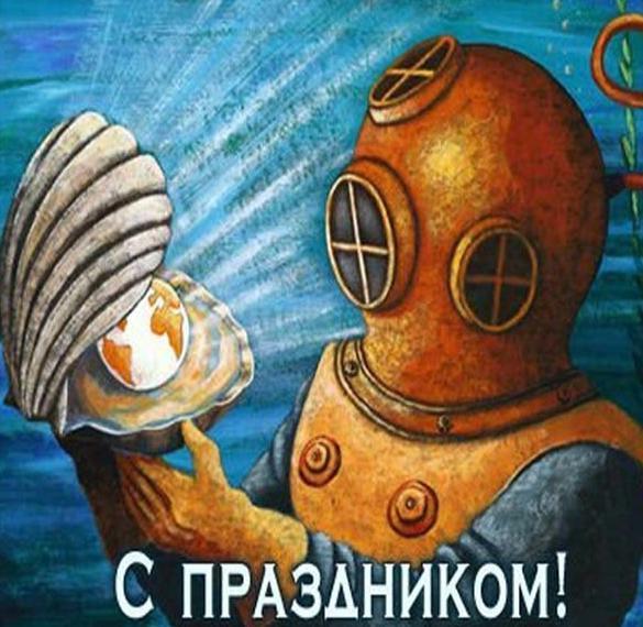 Красивая открытка с днем водолаза