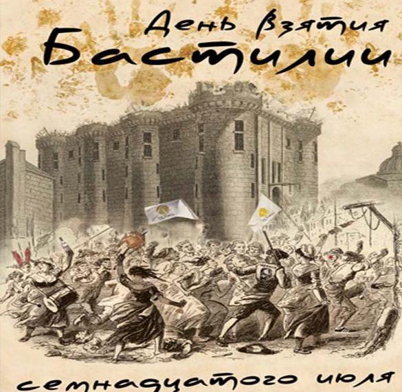 Красивая открытка с днем взятия Бастилии