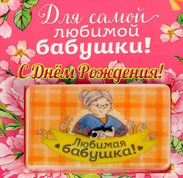 Красивая открытка с днем рождения для бабушки