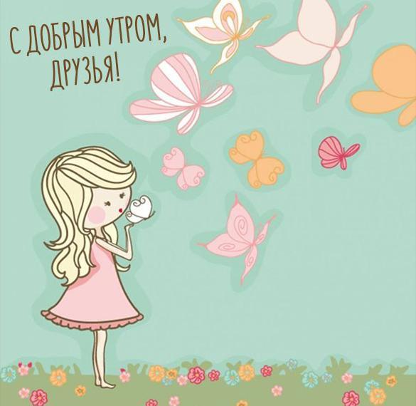 Красивая открытка с добрым утром друзья
