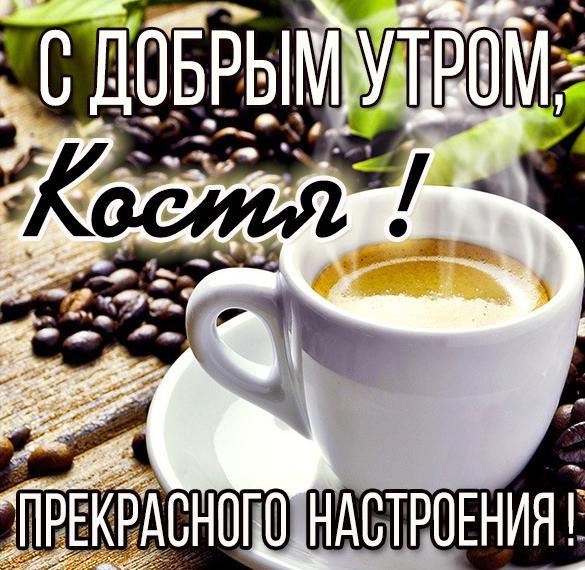 Красивая открытка с добрым утром Костя