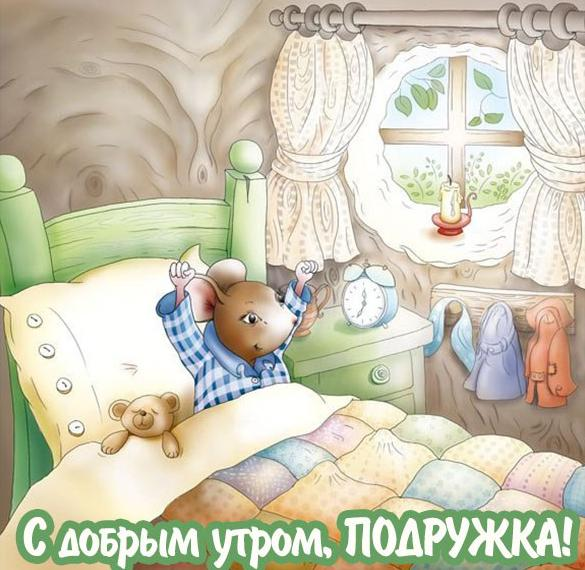Доброе утро для нескольких подружек в открытках