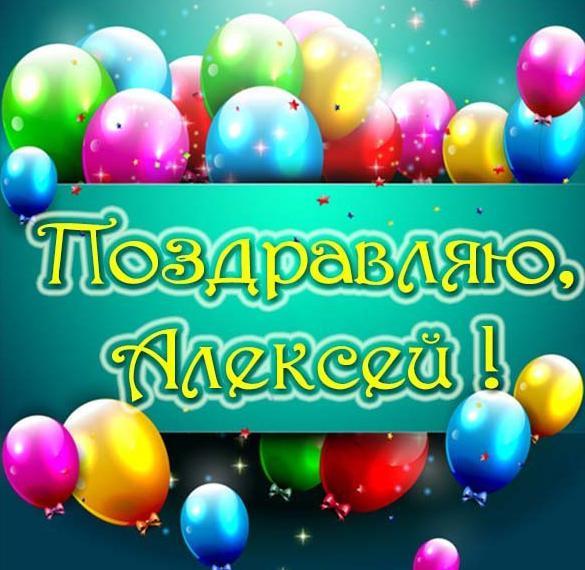 Красивая открытка с именем Алексей