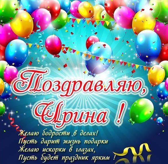 Красивая элеткронная открытка с именем Ирина