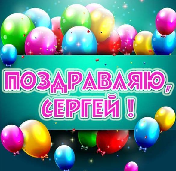Красивая открытка с именем Сергей