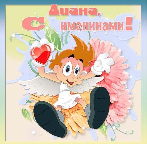 Красивая открытка с именинами Диана