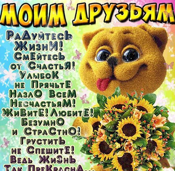 Красивая открытка с хорошими пожеланиями для друзей
