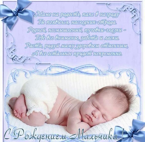Красивая открытка с новорожденным мальчиком