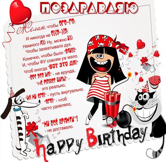Красивая открытка с поздравлением с днем рождения