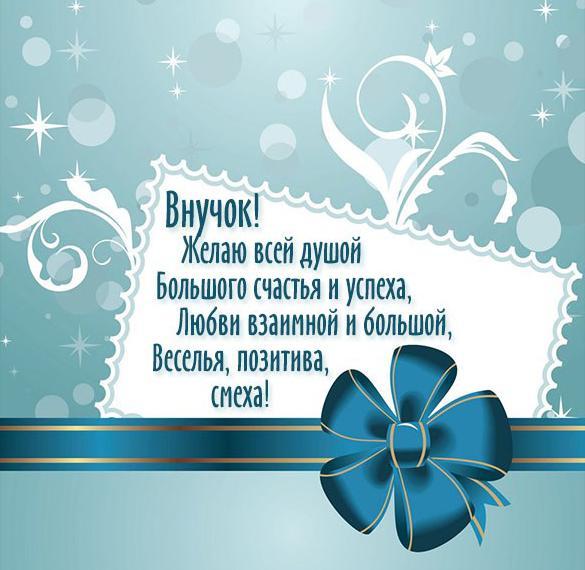 Красивая открытка с поздравлением внука
