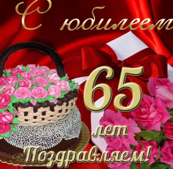 Красивая открытка с юбилеем на 65 лет женщине
