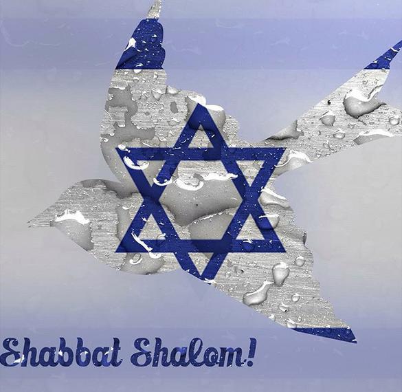 Красивая открытка Шабат Шалом