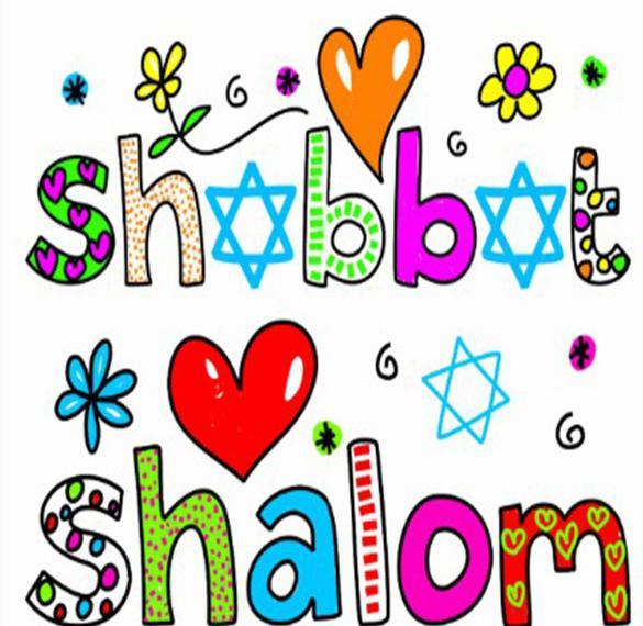 Красивая открытка Шаббат Шалом