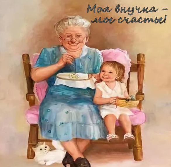 Красивая открытка внучке от бабушки