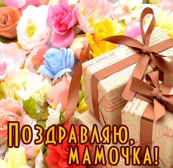 Красивая поздравительная открытка маме