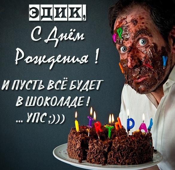 Красивая прикольная картинка с днем рождения Эдик