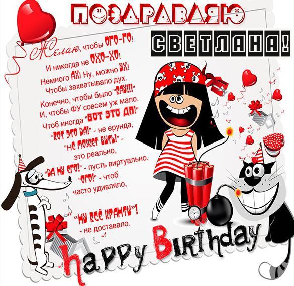 Красивая прикольная картинка с днем рождения Светлана