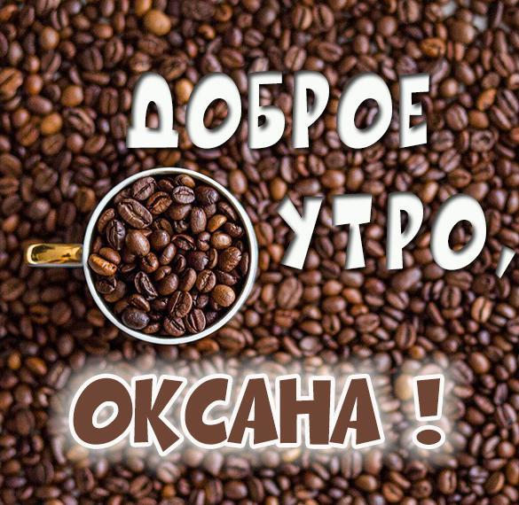Красивая виртуальная картинка доброе утро Оксана