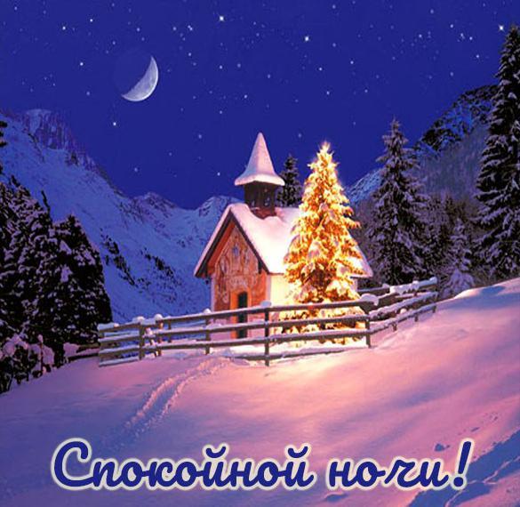Красивая зимняя картинка спокойной ночи