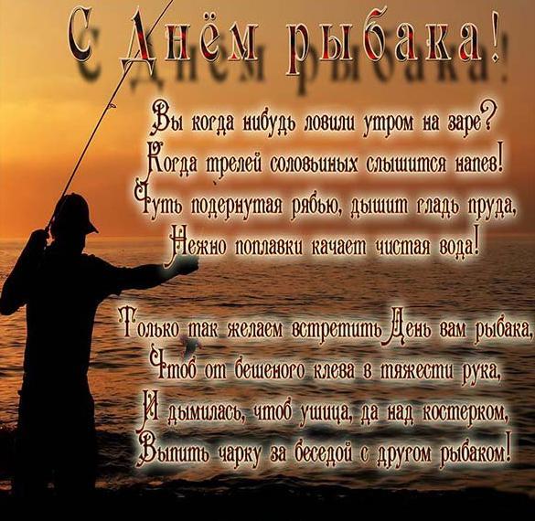 Красивейшая открытка с днем рыбака