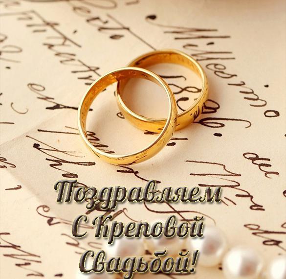 Открытка на креповую свадьбу