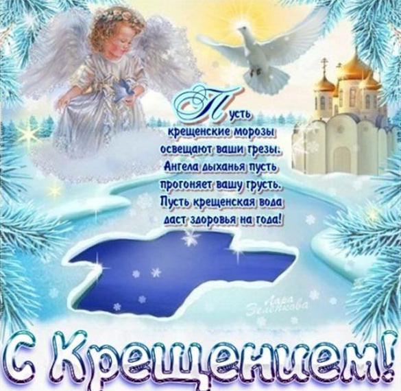 Красивое поздравление в картинке на Крещение Господне