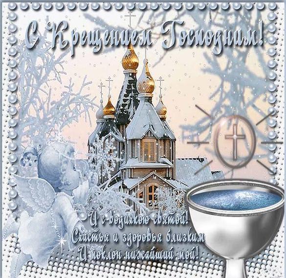 Картинка на Крещение 19 января
