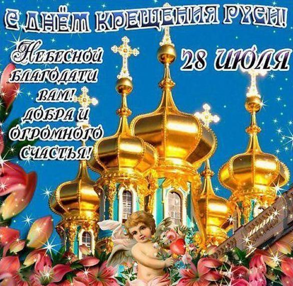 Картинка на Крещение Руси 2019