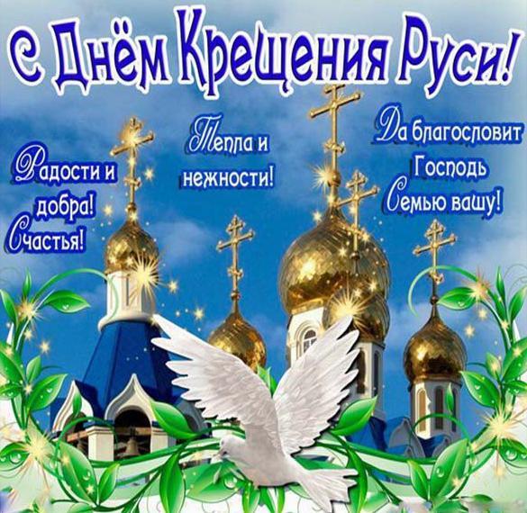 Картинка на Крещение Руси с поздравлением