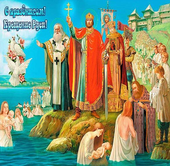 Картинка на Крещение Руси