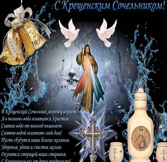 Фото открытка на Крещенский Сочельник