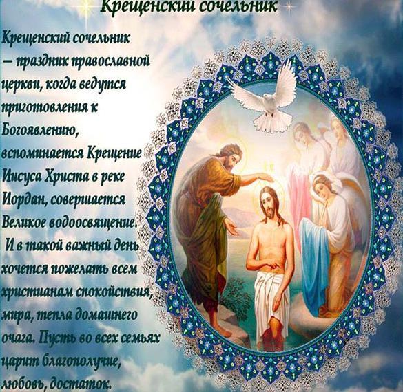 Поздравление в картинке на Крещенский Сочельник