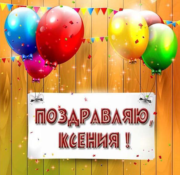 Картинка Ксения поздравляю