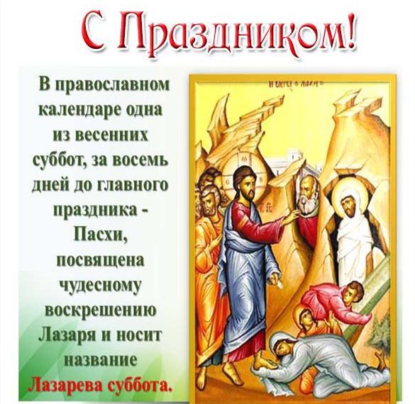 Картинка на Лазареву субботу с поздравлением