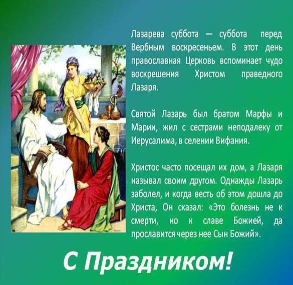 Открытка на Лазареву субботу