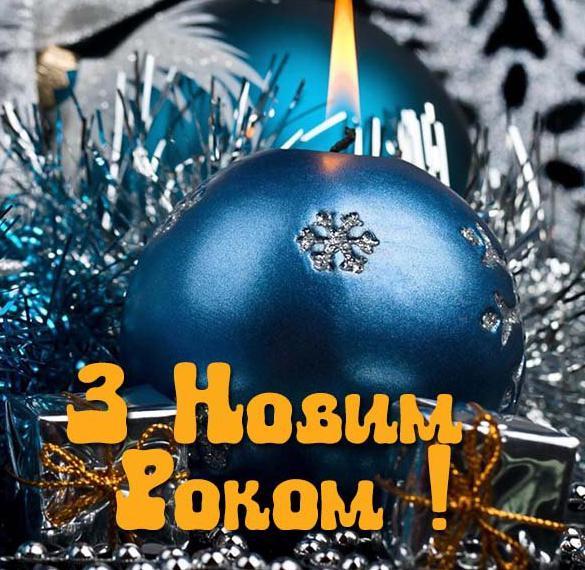 Украинское поздравление в картинке с Новым 2018 годом