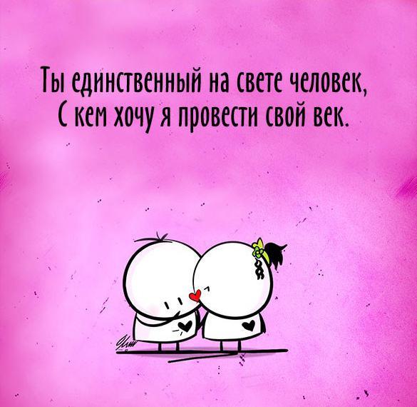 Любовная открытка для любимого