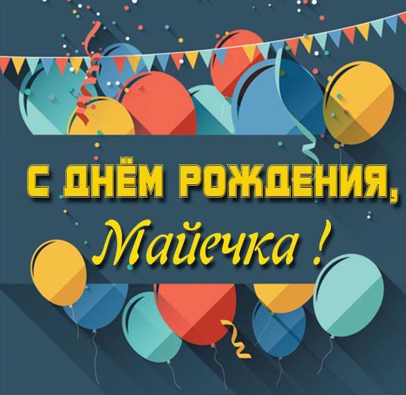 Картинка Майечке в день рождения