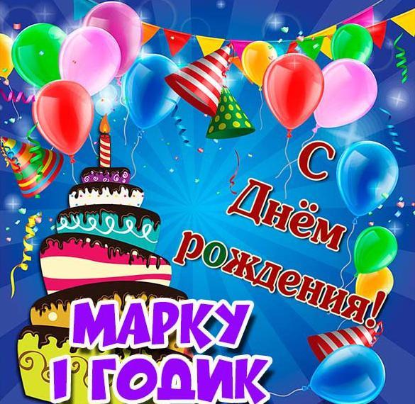 Поздравления с днем рождения марка 1 годик