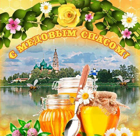 Фото картинка на праздник Медовый спас