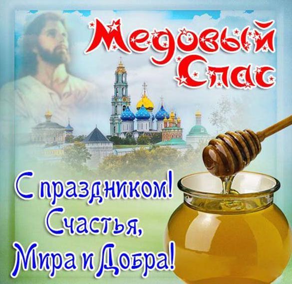 Фото открытка на Медовый Спас